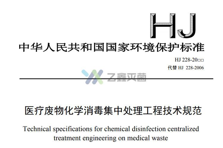 医疗废物采用环氧乙烷灭菌消毒处理设备消毒效果检测布点与评价要求